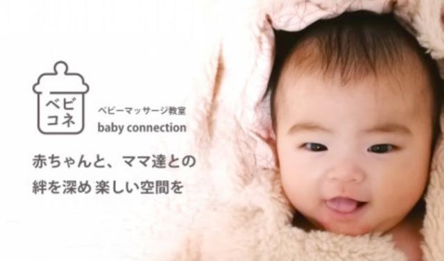 ベビーマッサージ・mama&baby ストレッチ教室 babyconnection(ベビーコネクション)~ベビコネ~