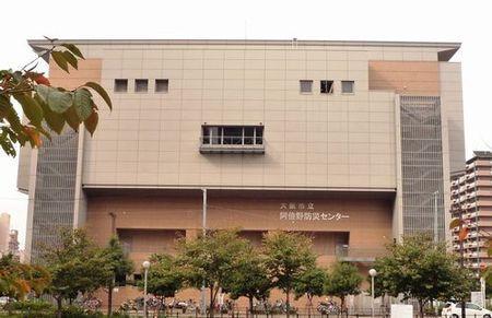 体験型防災学習施設 大阪市立阿倍野防災センター あべのタスカル