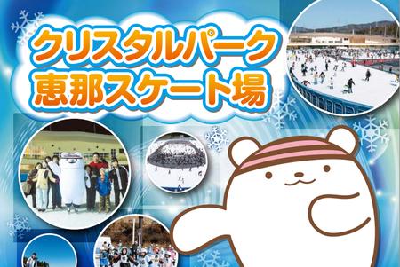 岐阜県クリスタルパーク恵那スケート場