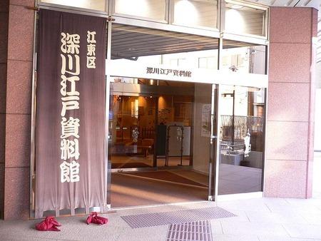 江東区深川江戸資料館