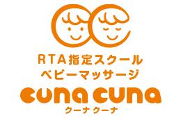 ベビーマッサージ・ベビースキンケア教室&資格取得 cuna cuna