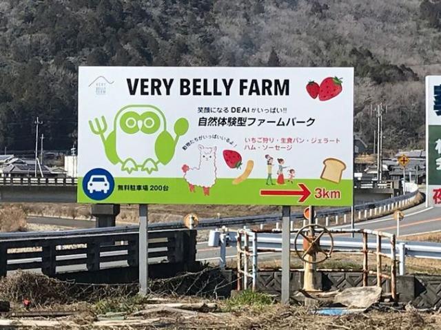 VERY BELLY FARM(ベリーベリーファーム)