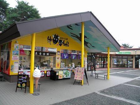 前沢SA(下り)(前沢サービスエリア 下り)