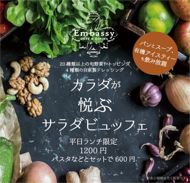 Embassy Cafe & Dining(エンバシーカフェアンドダイニング)