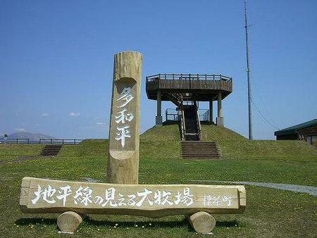 多和平キャンプ場