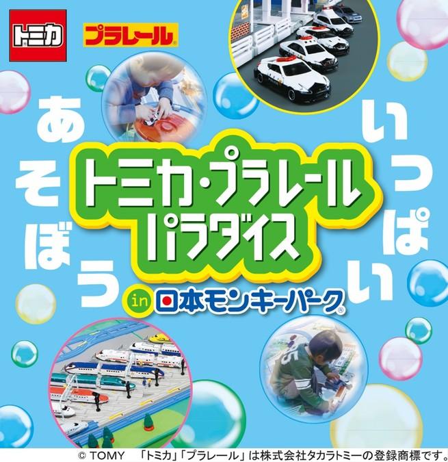 【期間限定】いっぱいあそぼう トミカ・プラレールパラダイス in 日本モンキーパーク