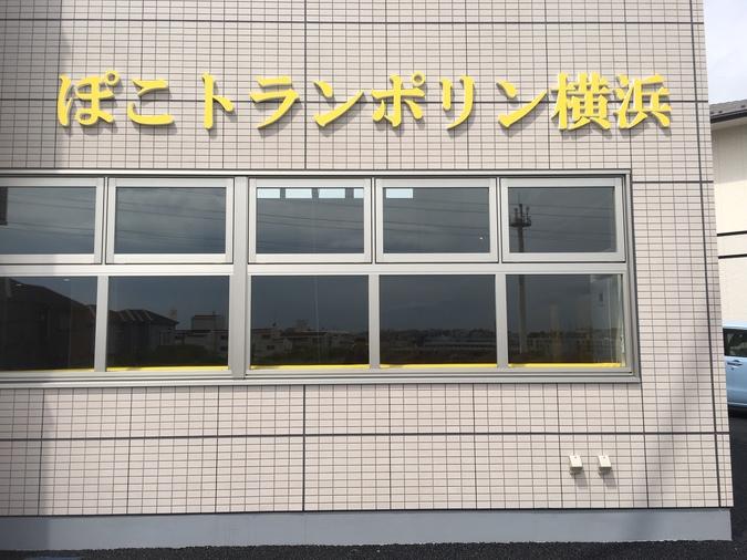 ぽこ トランポリン 横浜