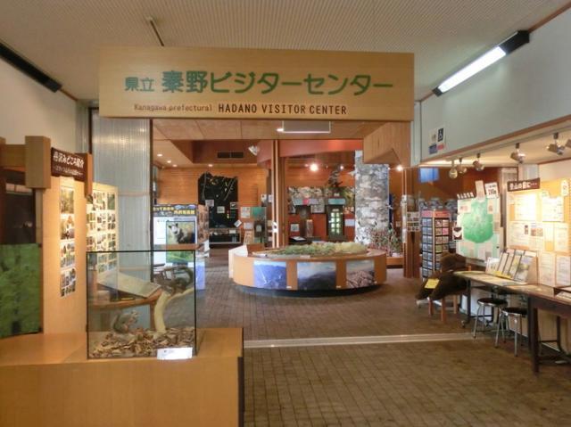 神奈川県立秦野ビジターセンター