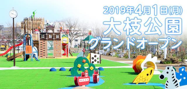 大枝公園(守口市)