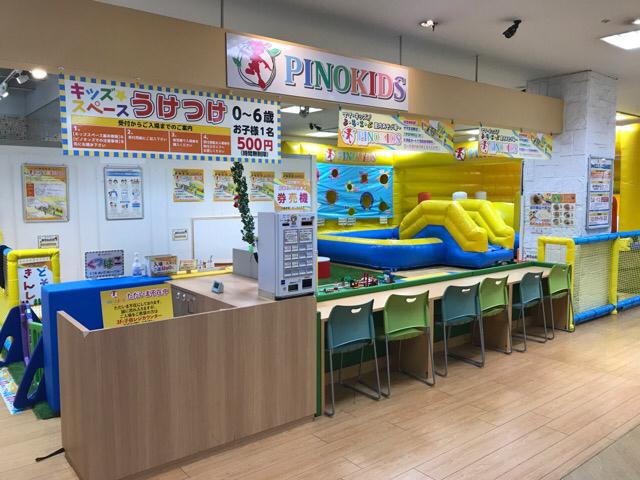 ピノキッズ天満屋 広島緑井店近...