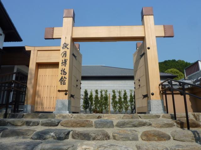 朝倉市秋月博物館
