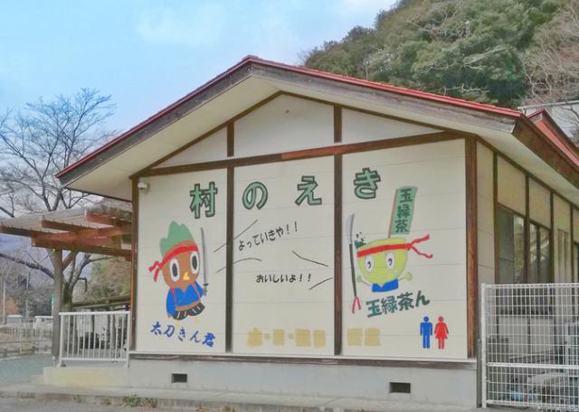 大川村むらのえき「結いの里」