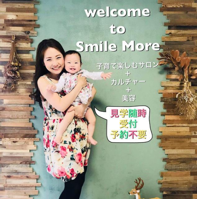 Smile More(スマイルモア)