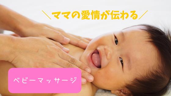 宮代町ベビーマッサージ・おくるみタッチケア教室 smile seed(スマイルシード)