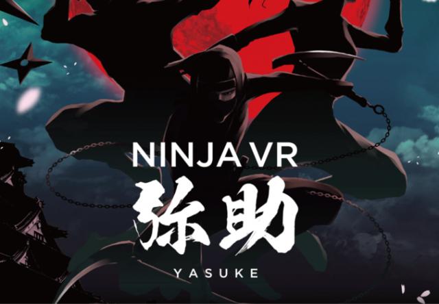 忍者VR弥助