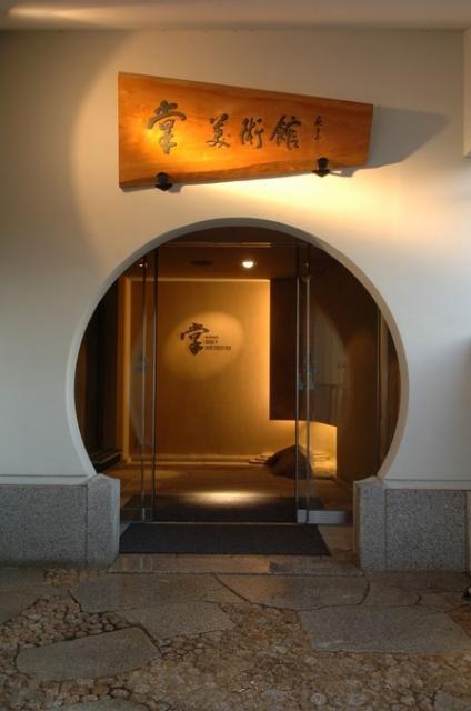 高台寺 掌美術館