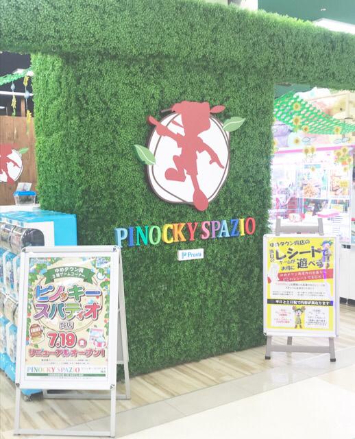 ピノッキースパティオ呉店