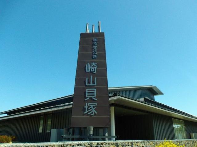崎山貝塚縄文の森ミュージアム