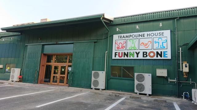 FUNNY BONE -トランポリンハウス-