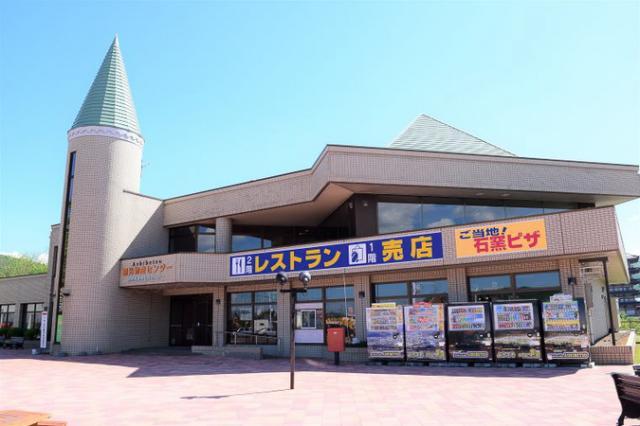 道の駅 スタープラザ芦別