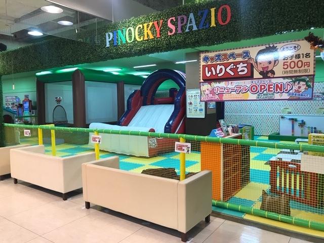 ピノッキースパティオ大竹店