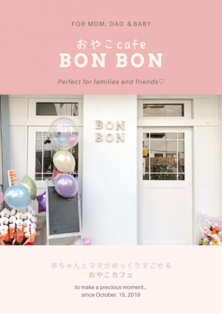 おやこカフェ Bon Bon