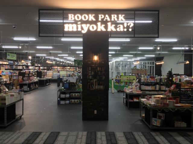 BOOK PARK miyokka⁉ イオンタウン四日市泊店(ブックパークミヨッカ)