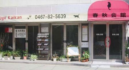 茅ヶ崎 春秋会館