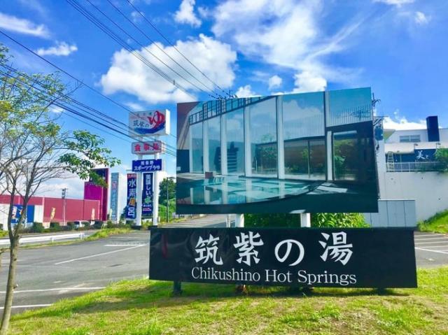 九州・福岡・筑紫の湯