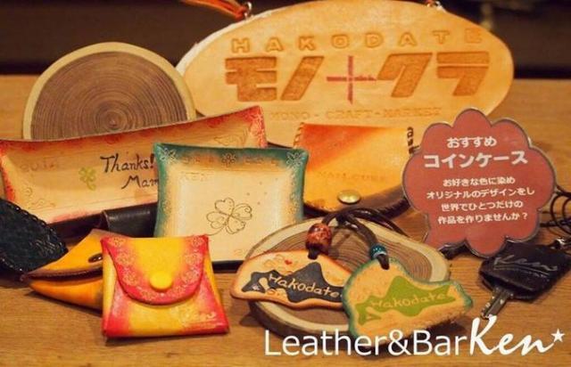 Leather&Bar Ken(レザー&バー ケン)
