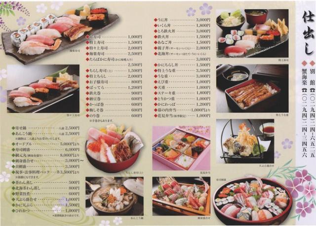 ホテル網元 レストラン