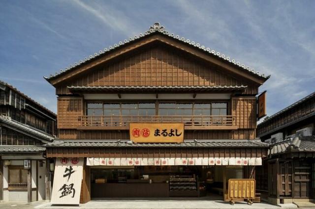 松阪まるよし 伊勢おはらい町店