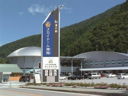道の駅 スカイドーム神岡