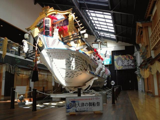 北茨城市漁業歴史資料館「よう・そろー」