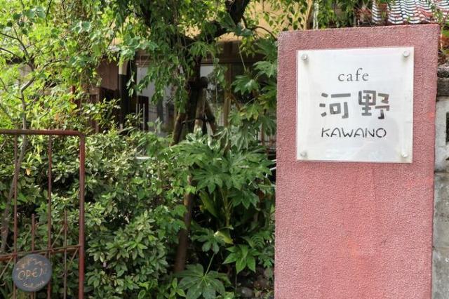cafe KAWANO(カフェ 河野)
