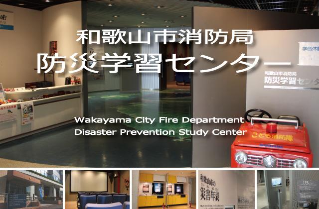 和歌山市消防局防災学習センター
