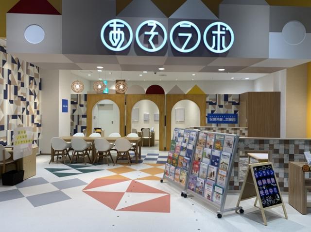 あそラボ 保険見直し本舗イオンモール和歌山店