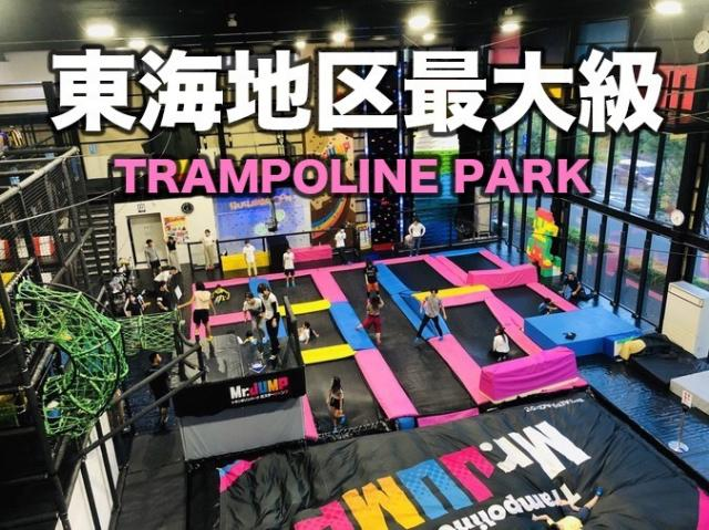 トランポリンパークMr.JUMP 大高店