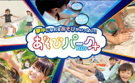 あそびパークPLUS namco札幌エスタ店