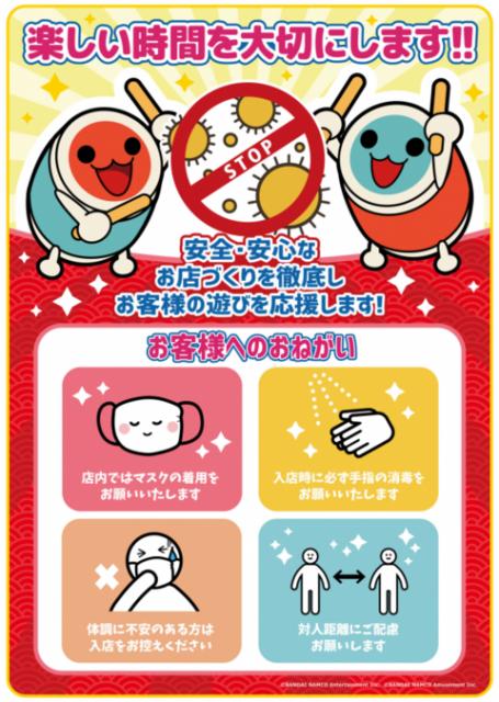 namco熊谷店(ナムコ熊谷店)