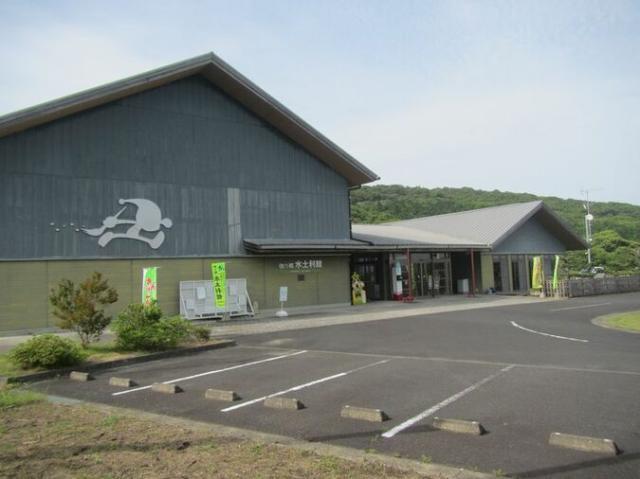畑の郷 水土利館