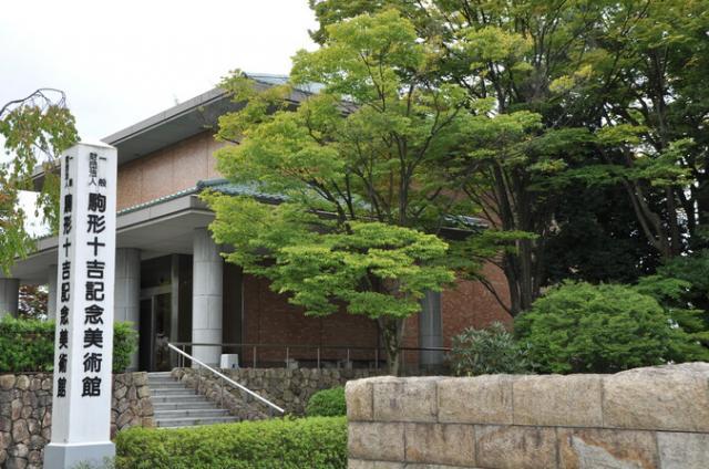 一般財団法人 駒形十吉記念美術館