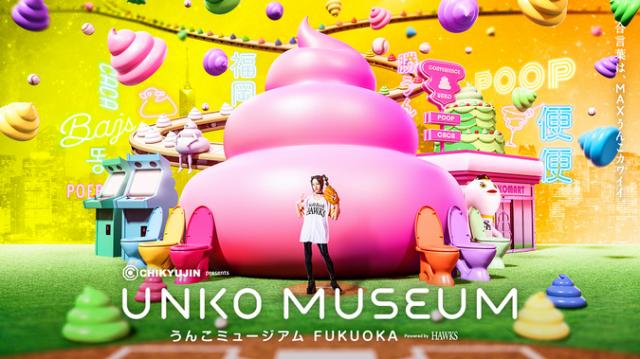 【期間限定】うんこミュージアム FUKUOKA powered by HAWKS
