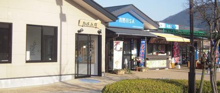 吉野川SA(上り)(吉野川サービスエリア 上り)