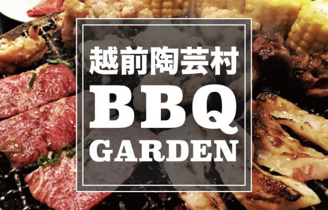 越前陶芸村BBQガーデン(バーベキューガーデン)
