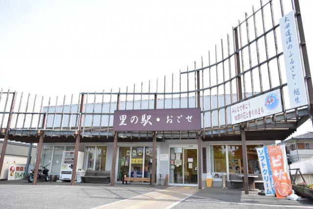 里の駅・おごせ(観光センター)