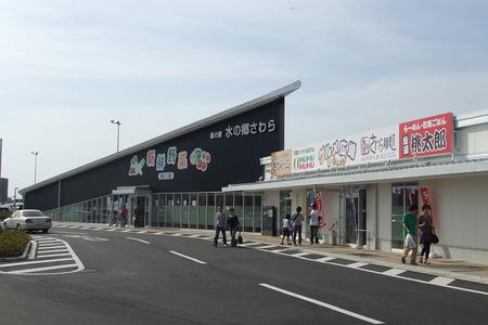 水の郷さわら(道の駅・川の駅)