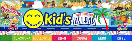 Kids US LAND富谷店(キッズユーエスランド富谷店)