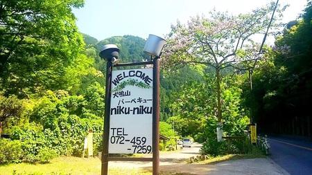 犬鳴山バーベキュー  niku-niku(ニクニク)