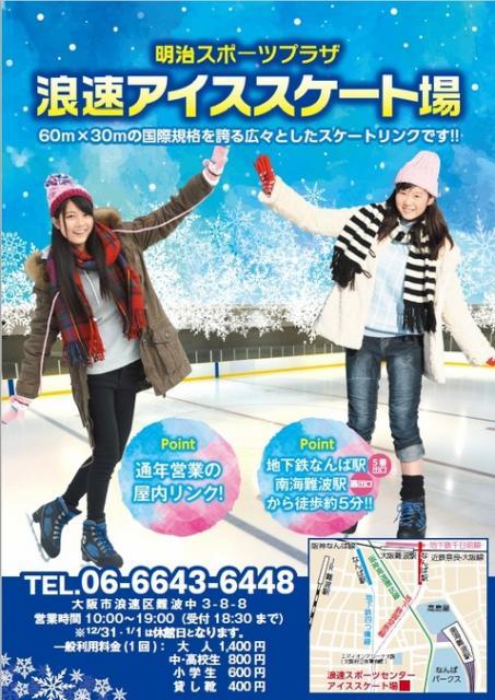 浪速スポーツセンター アイススケート場